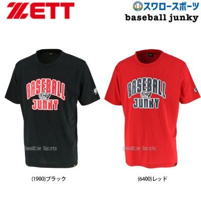【即日出荷】 ゼット ZETT 限定 ウェア ベースボール ジャンキー Tシャツ 半袖 BOT497JT2