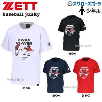 【即日出荷】  ゼット ZETT ウエア 少年用 ベースボールジャンキーTシャツ 半袖 BOT497JTJ