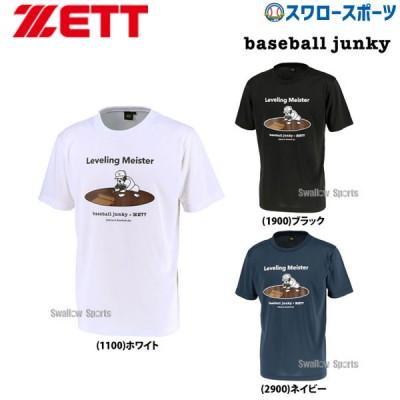 【即日出荷】 ゼット ZETT 限定 ウェア ベースボール ジャンキー Tシャツ 半袖 BOT498JKT1