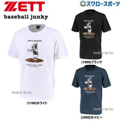 【即日出荷】 ゼット ZETT 限定 ウェア ベースボール ジャンキー Tシャツ 半袖 BOT498JKT2