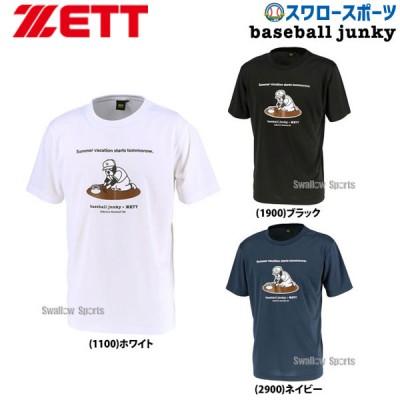 【即日出荷】 ゼット ZETT 限定 ウェア ベースボール ジャンキー Tシャツ 半袖 BOT498JKT3