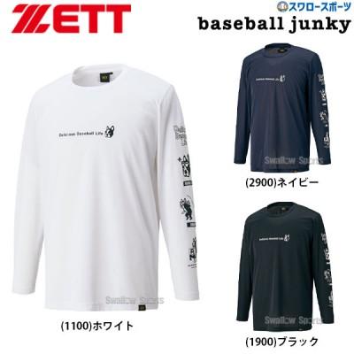 【即日出荷】 ゼット ZETT 限定 ウェア ベースボールジャンキー ロングTシャツ 長袖 BOT527SJLT
