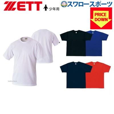 ゼット ZETT 少年用 ベースボール Tシャツ 半袖 BOT620J