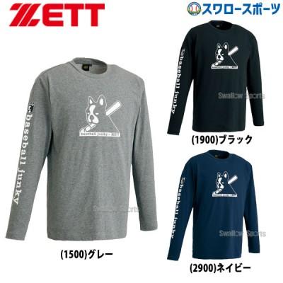 【即日出荷】 ゼット 限定 ベースボールジャンキー ロングTシャツ BOT624LT ZETT