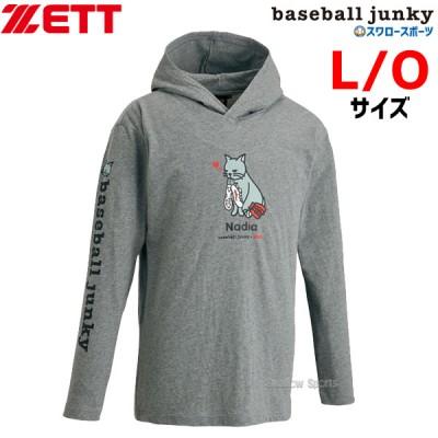 【即日出荷】 ゼット 限定 ベースボールジャンキー フード付きロングTシャツ BOT625LTF ZETT