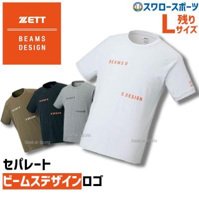 【即日出荷】 ゼット ビームスデザイン 限定 Tシャツ 半袖 BOT759T3 ZETT BEAMS DESIGN