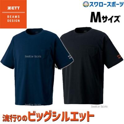 【即日出荷】 ゼット ビームスデザイン 限定 ポケット付き ビッグTシャツ 半袖 BOT759T4 ZETT BEAMS DESIGN