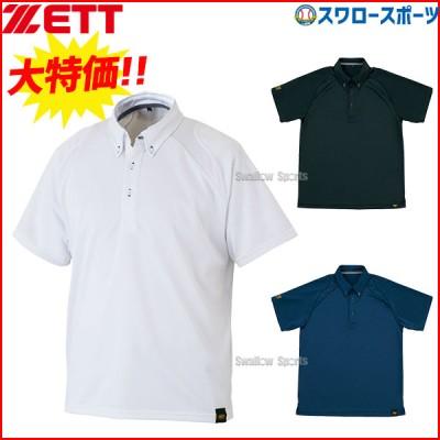 ゼット ZETT ベースボール ポロシャツ 半袖 (ポケット無し) BOT81 ウエア ウェア アンダーシャツ ZETT ファッション 夏 野球用品 スワロースポーツ