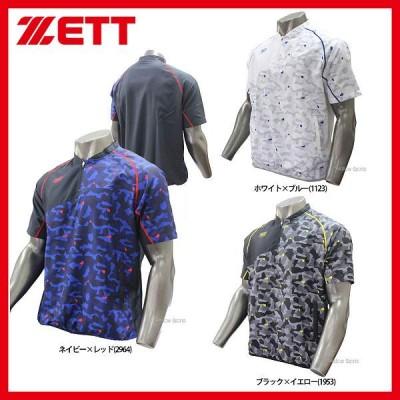【即日出荷】 ゼット ZETT 限定 ウェア 半袖 ハーフジップ ジャンパー (昇華柄) BOV17FSW