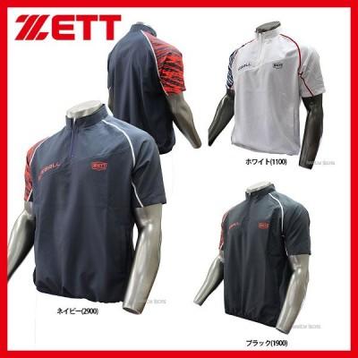 【即日出荷】 ゼット ZETT 限定 ウェア 半袖 ハーフジップ ジャンパー BOV17FW