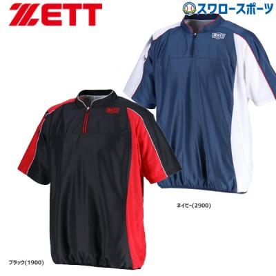 【即日出荷】 ゼット ZETT 限定 ハーフジップ Tシャツ メンズ 半袖 野球 ウェア ジャンパー BOV18FH