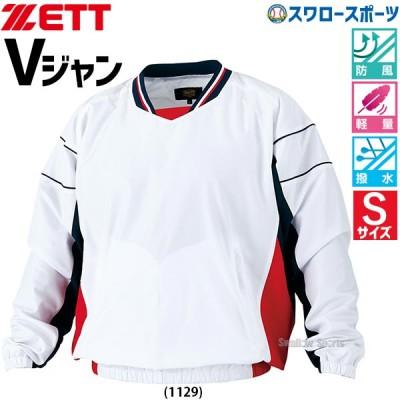 ゼット ZETT ウェア 長袖 Vネック ジャンパー BOV321 野球用品 スワロースポーツ