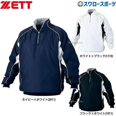 ゼット ZETT ウェア 軽量中綿 ハーフジップ ジャンパー BOV450 ウエア ファッション 野球用品 スワロースポーツ