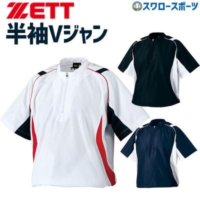 ゼット ZETT ウェア 半袖 ハーフジップ ジャンパー BOV530H ウエア ファッション スポカジ 夏 野球用品 スワロースポーツ