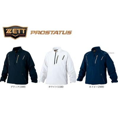 【即日出荷】 【S】 ゼット ZETT 限定 ウェア プロステイタス ウインドブレーカー ジャケット BOW161NM ウエア ファッション 野球用品 スワロースポーツ ■TRZ 【Sale】