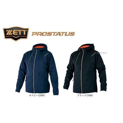ゼット ZETT 限定 ウェア プロステイタス ストレッチ ボンディング ジャケット BOW161SB