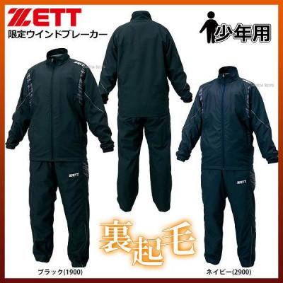 【即日出荷】 ゼット ZETT 限定 ウインドブレーカー 裏起毛 上下セット 少年用 BOW17SETJ