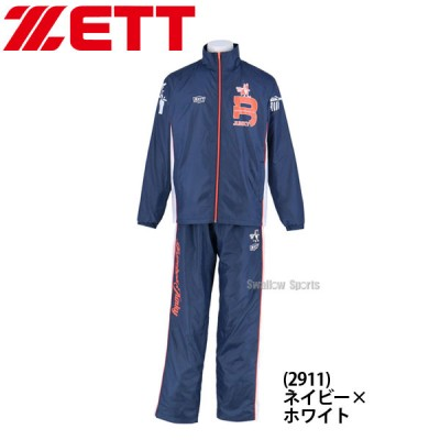 【即日出荷】 ゼット ZETT 限定 ウェア ベースボールジャンキー ウインドブレーカー 上下セット メンズ ジャージ セットアップ BOW18BJSE