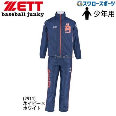 【即日出荷】 ゼット ZETT 限定 ウェア ベースボールジャンキー ウインドブレーカー 上下 セット  少年用 ジュニア BOW18BJSEJ