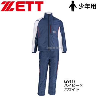 【即日出荷】 ゼット ZETT 限定 ウェア ウインドブレーカー 上下 セット 冬用 ジャージ BOW18SETJ