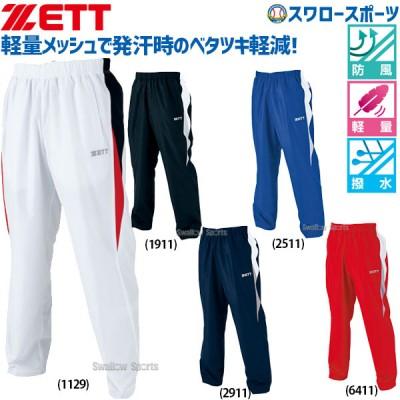 ゼット ZETT ウェア ウィンドブレーカー パンツ BOW320P