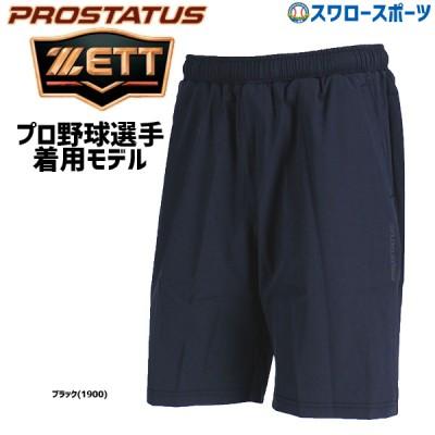 【即日出荷】 ゼット ZETT 限定 プロステイタス ストレッチ ハーフパンツ BOWP182HP