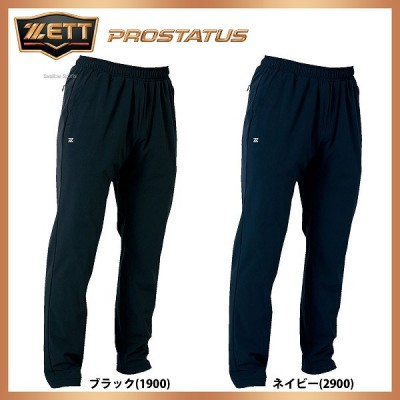 【即日出荷】 ゼット ZETT 限定 プロステイタス シンプル ストレッチ ロング パンツ BOWP182LP