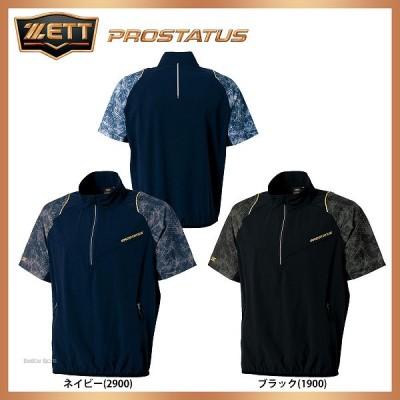 【即日出荷】 ゼット ZETT 限定 Class-S プロステイタス ウインドピステ ハーフジップ 半袖 ジャケット BOWP186S