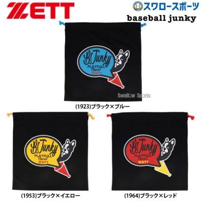 【即日出荷】 ゼット ZETT 限定 バッグ ベースボールジャンキー ニット袋 BOX19FBJ