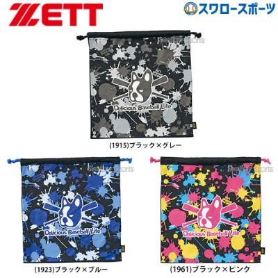 ゼット ZETT 限定 バッグ BBジャンキー ニット袋 BOX20SJ