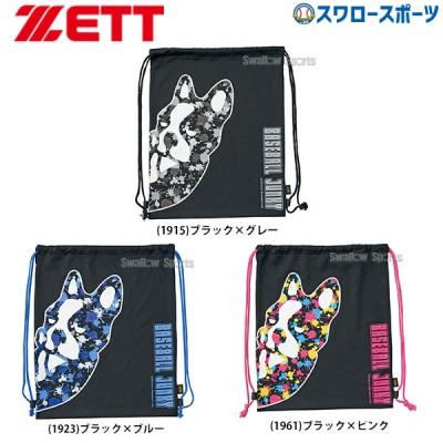 【即日出荷】 ゼット ZETT 限定 バッグ ベースボールジャンキー ナップサック BOX20SJL