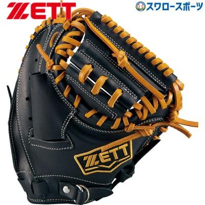 【即日出荷】 ゼット ZETT 限定 硬式 トレーニング キャッチャーミット BPCB17912