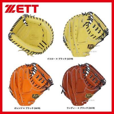 【即日出荷】 送料無料 ゼット ZETT 限定 硬式 キャッチャーミット 捕手用 BPCB19812