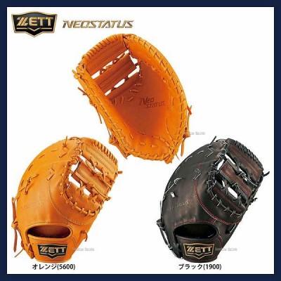 ゼット ZETT 硬式 ファーストミット ネオステイタス 一塁手用 BPFB12813