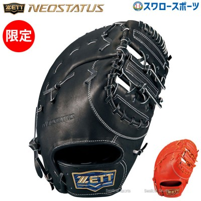 【即日出荷】 送料無料 ゼット ZETT 限定 硬式 ファーストミット ネオステイタス 一塁手用 BPFB12913