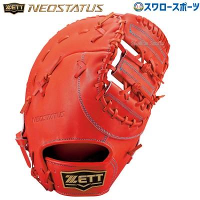 【即日出荷】 送料無料 ゼット ZETT 硬式 ファーストミット ネオステイタス 一塁手用 BPFB12913
