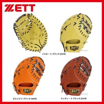【即日出荷】 送料無料 ゼット ZETT 限定 硬式 ファーストミット 一塁手用 BPFB19813