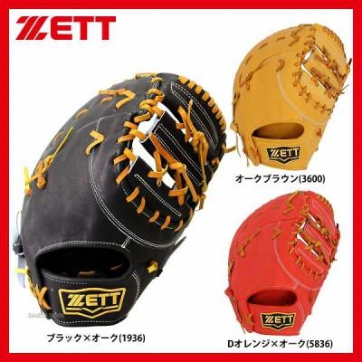 【即日出荷】 ゼット 限定 硬式 ファーストミット ZETT 一塁手用 BPFB19813