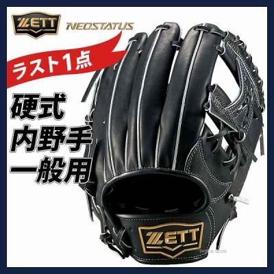 【即日出荷】 ゼット ZETT 硬式 グローブ グラブ ネオステイタス 二塁・遊撃手用 BPGB12610