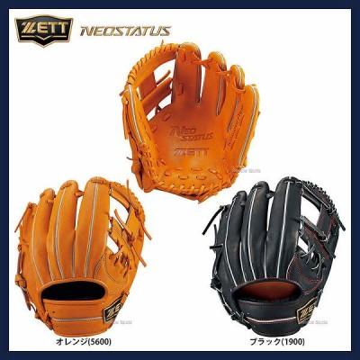 【即日出荷】 ゼット ZETT 硬式 グローブ グラブ ネオステイタス 二塁手 遊撃手用 右投用 BPGB12810