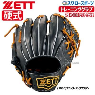 【即日出荷】 ゼット ZETT 限定 硬式 トレーニンググローブ BPGB17910