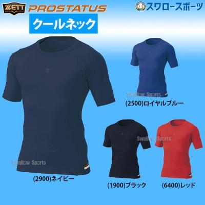 ゼット ZETT 野球 アンダーシャツ 夏用 プロステイタス 少年用 クルーネック 半袖 コンプレッション BPRO100CJ