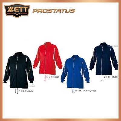 ゼット ZETT ウェア プロステイタス トレーニング ジャケット BPRO200B