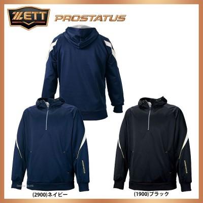 ゼット ZETT プロステイタス トレーニング パーカー BPRO200F ウエア ウェア ZETT ランニング ウォーキング ジョギング 運動 スポカジ 野球用品 スワロースポーツ■saj