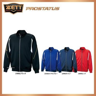 ゼット ZETT プロステイタス トレーニング ジャケット BPRO200S