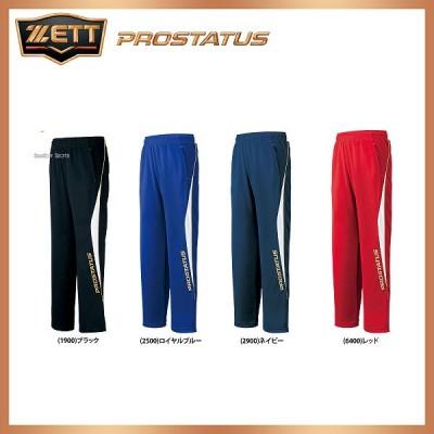 ゼット ZETT プロステイタス トレーニング パンツ BPRO210P ウエア ウェア ZETT 野球用品 スワロースポーツ