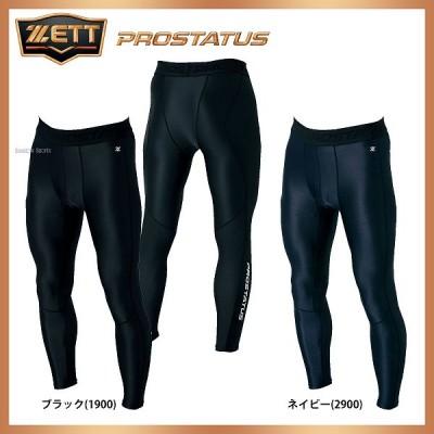 【即日出荷】 ゼット ZETT 限定 プロステイタス ロングスパッツ BPRO666L
