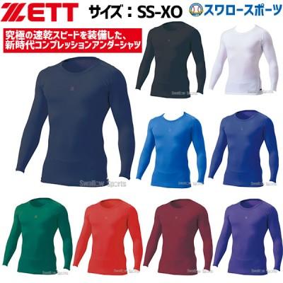 【即日出荷】 ゼット ZETT ウェア アンダーシャツ プロステイタス クルーネック コンプレッション 長袖 BPRO800C