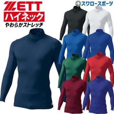 【即日出荷】 ゼット ZETT ウェア アンダーシャツ プロステイタス ハイネック コンプレッション 長袖 BPRO800H