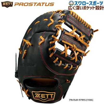 【即日出荷】 ゼット ZETT 限定 硬式 ファースト ミット プロステイタス 一塁手用 BPROFM23 ファーストミット 野球用品 スワロースポーツ